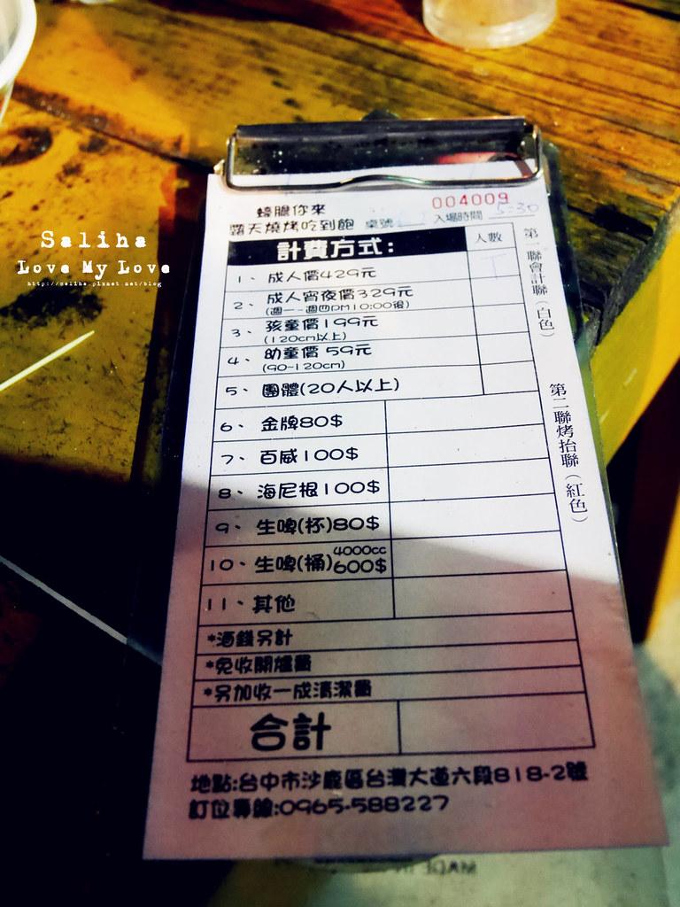 台中沙鹿區夜景餐廳推薦蠔膽你來露天燒烤吃到飽菜單價位消費