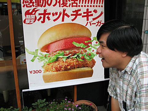 Japan_0967