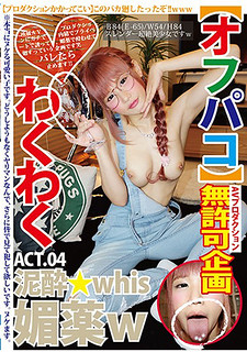 HONB-025 Off Paco AV Production Unauthorized Planning Drunkenness Whis Aphrodisiac W ACT.04