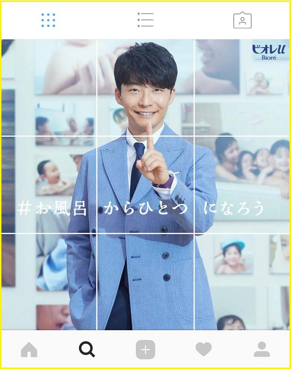 星野源「ビオレu」CMに出演!ビオレ公式インスタグラムでは粋な投稿!!