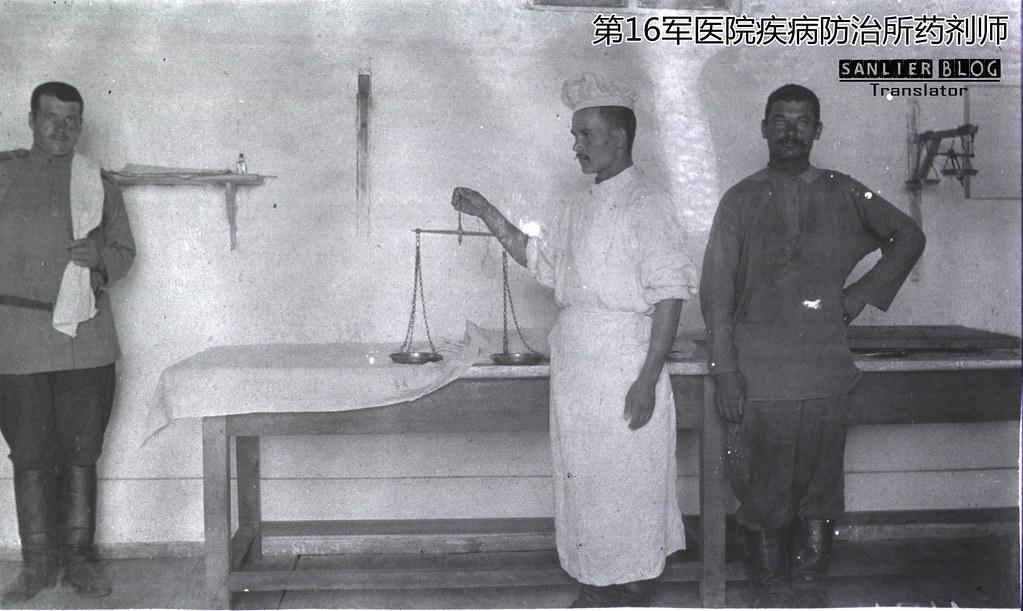 俄日战争俄军医务工作(哈尔滨)28