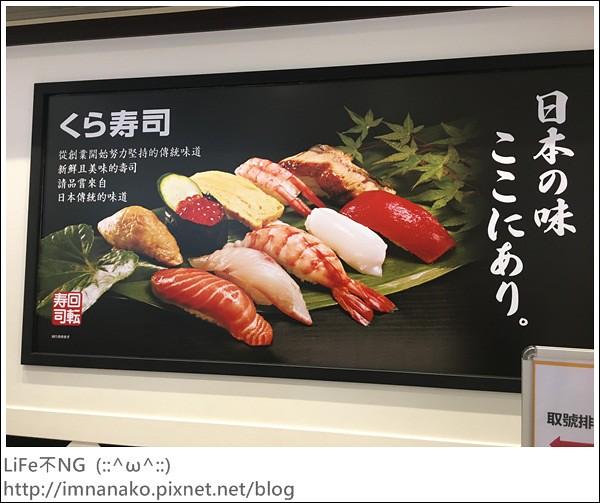 林口藏壽司くら寿司