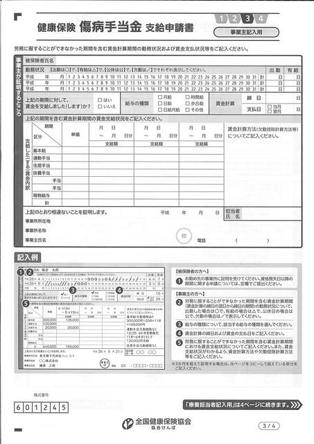 0728_syoubyou3