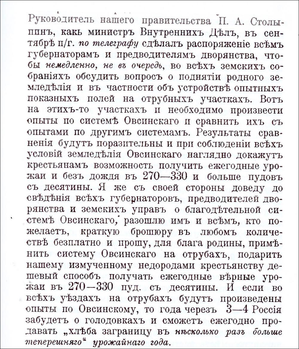 Столыпин1