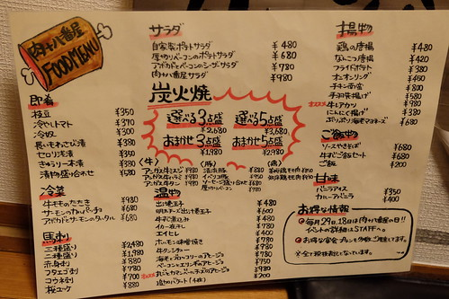 フードメニューリスト 肉十八番屋 虎ノ門店