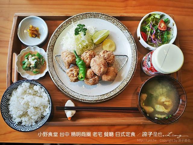 小野食堂 台中 精明商圈 老宅 餐廳 日式定食 4