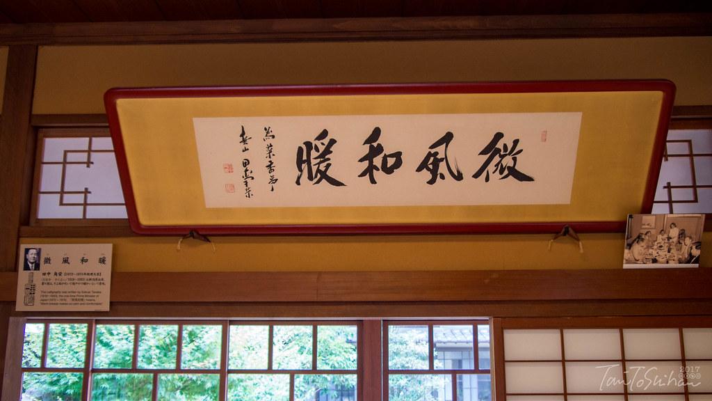 山口市菜香亭、湯田温泉