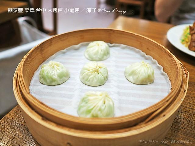 鼎泰豐 菜單 台中 大遠百 小籠包 30