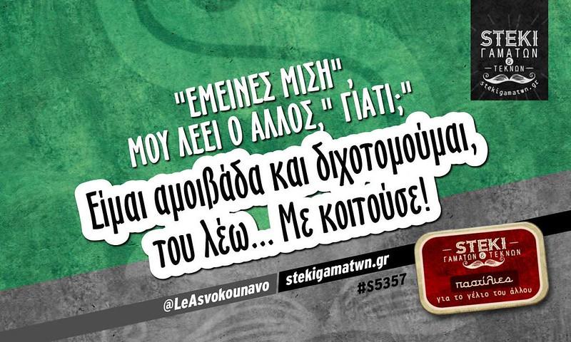 """""""Έμεινες μισή"""", μου λέει ο άλλος @LeAsvokounavo"""