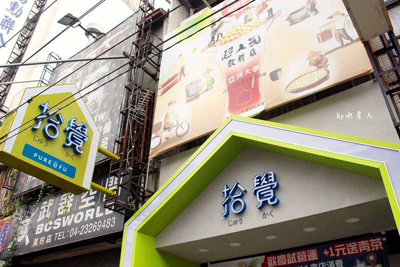35179658124 22c2c0330a b - 熱血採訪 | 拾覺細做輕飲 勤美店,從霧峰紅遍中台灣,激推招牌鐵觀音珍奶、鮮葡萄柚冰茶,
