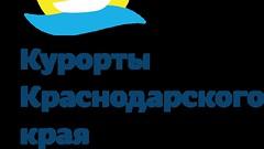 В Краснодаре пройдет очный этап конкурса по брендированию курортов Кубани