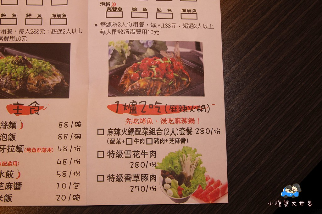 烤魚 035
