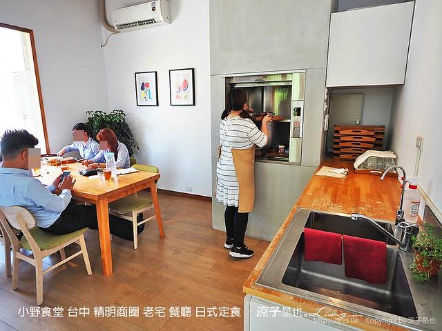 小野食堂 台中 精明商圈 老宅 餐廳 日式定食 22