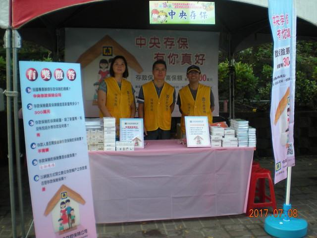 106年7月8日嘉義「竹農百年梨來荔來節展售活動」存款保險宣導活動