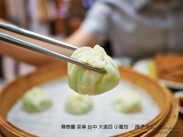 鼎泰豐 菜單 台中 大遠百 小籠包 32
