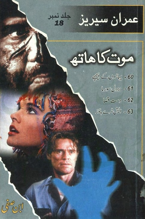 Jild 18  is a very well written complex script novel which depicts normal emotions and behaviour of human like love hate greed power and fear, writen by Ibn e Safi (Imran Series) , Ibn e Safi (Imran Series) is a very famous and popular specialy among female readers