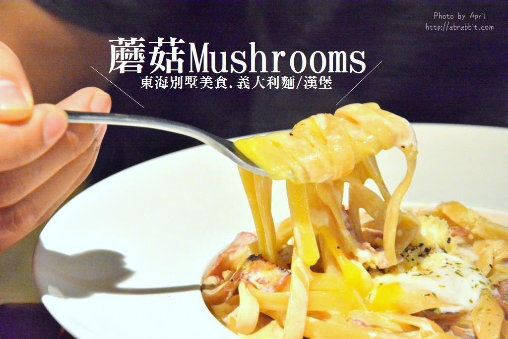台中東海美食|蘑菇-東海商圈必吃義大利麵、燉飯、漢堡