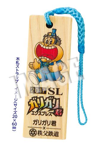 ガリガリ君×秩父鉄道スタンプラリー2017☆オリジナル木札ストラップ