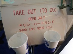 Beer to-go