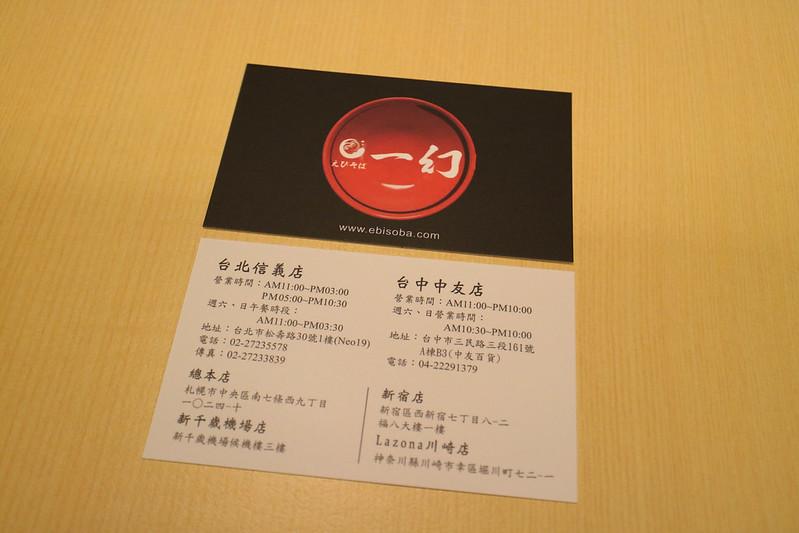 2017.07中友一幻拉麵