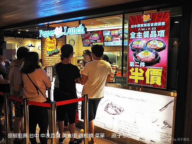 胡椒廚房 台中 中友百貨 美食街 鐵板燒 菜單 5