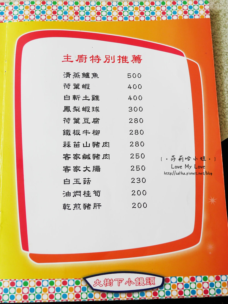 陽明山山產料理餐廳大樹下小饅頭 (6)