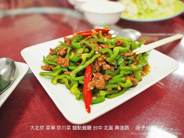 大北京 菜單 京川菜 麵點餐廳 台中 北區 興進路 6