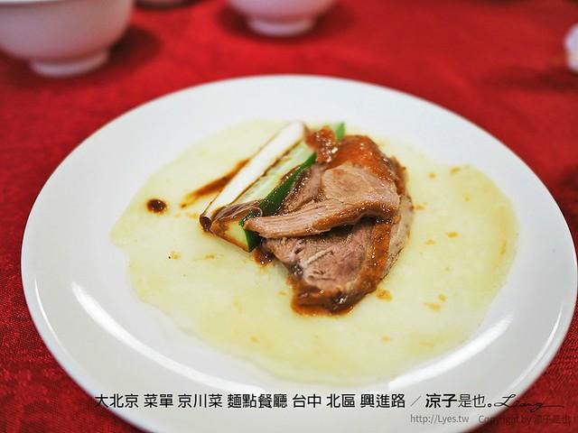 大北京 菜單 京川菜 麵點餐廳 台中 北區 興進路 21