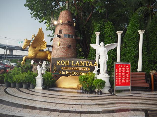 P6243707 Koh Lan Ta Restaurant & Karaoke at Suvarnabhumi thailand bangkok タイ バンコク