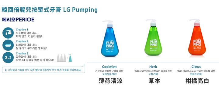 lg pumping taste