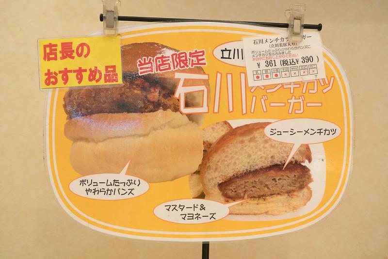 ishikawaPA_menchi-2