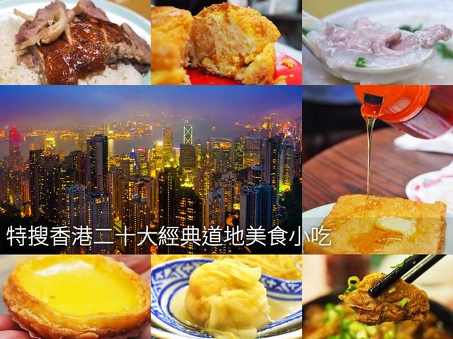 香港美食小吃懶人包