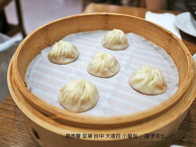 鼎泰豐 菜單 台中 大遠百 小籠包 17