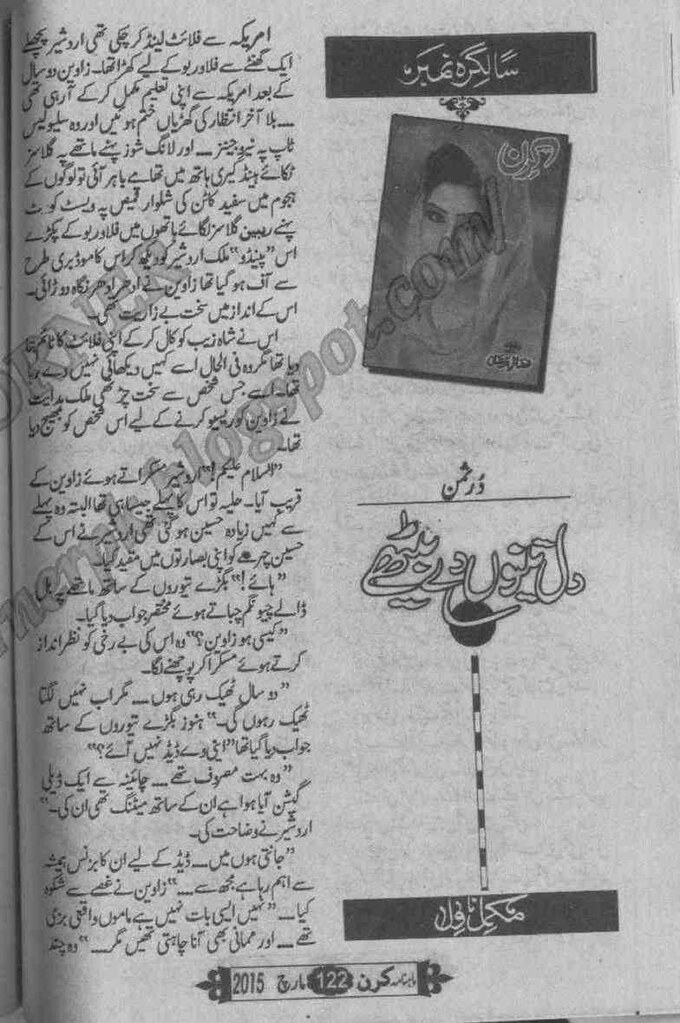 Dil Tenu De Bethy Complete Novel By Durre Saman Bilal