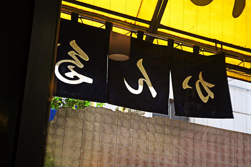 あきば食堂 昭和の店舗