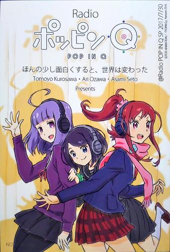 RadioポッピンQ スペシャル公開録音特典1