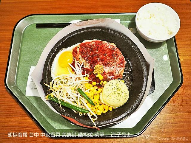 胡椒廚房 台中 中友百貨 美食街 鐵板燒 菜單 7