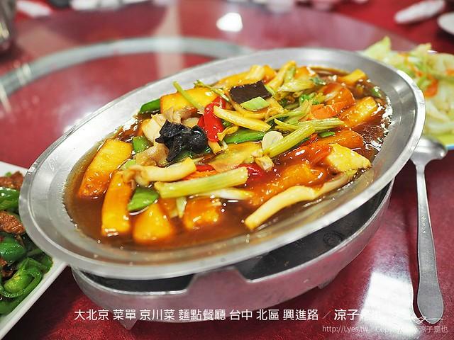 大北京 菜單 京川菜 麵點餐廳 台中 北區 興進路 8