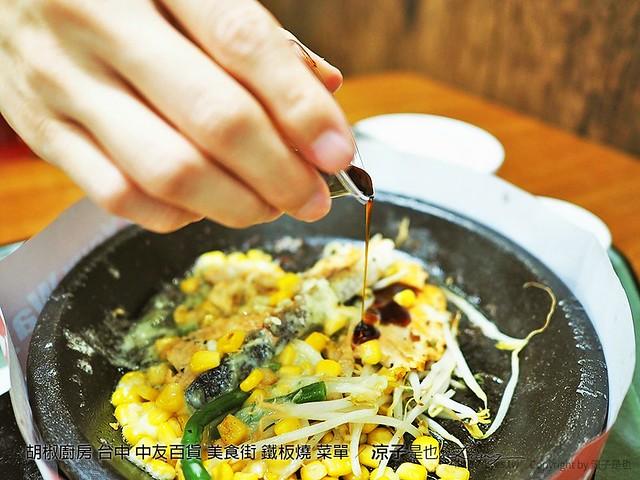 胡椒廚房 台中 中友百貨 美食街 鐵板燒 菜單 17