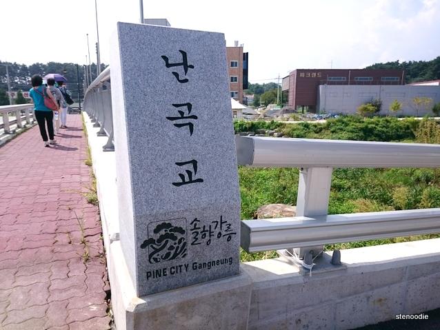 Pine City Gangneung stone