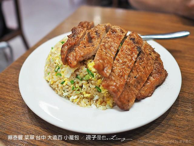 鼎泰豐 菜單 台中 大遠百 小籠包 20