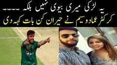 Imad Wasim Clarifies Regarding Image Viral On Social Media || Imad Wasim fiancee || Imad Wasim Wife
