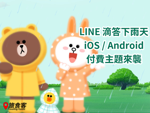 LINE 主題-LINE 滴答下雨天