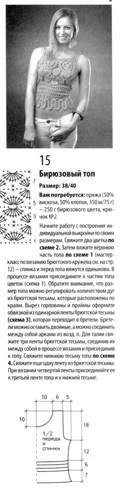0829_ВяжемКрюч5_2012 (16)