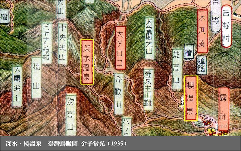 深水_櫻溫泉_臺灣鳥瞰圖_金子常光_1935