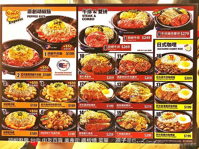 胡椒廚房 台中 中友百貨 美食街 鐵板燒 菜單 3