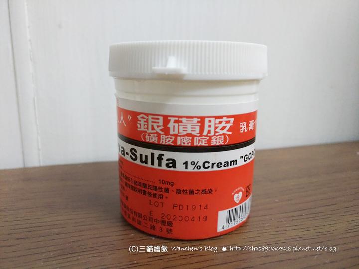 銀磺胺乳膏
