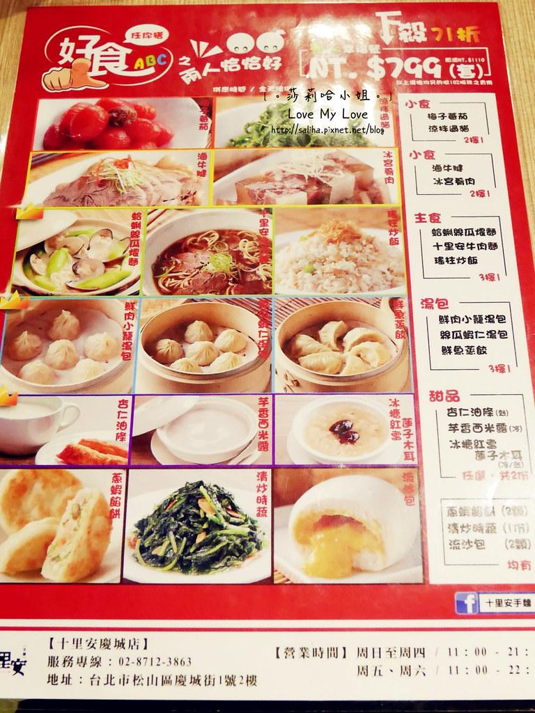 台北松山區南京復興站附近餐廳十里安手麵慶城店菜單價位menu (7)