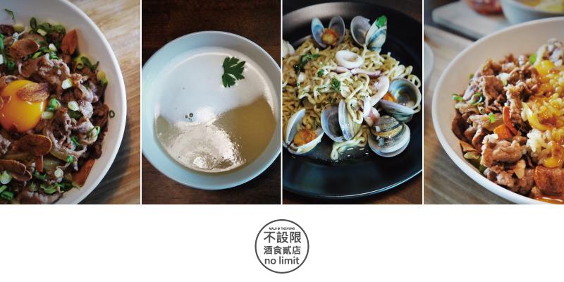 不設限酒食貳店文章大圖