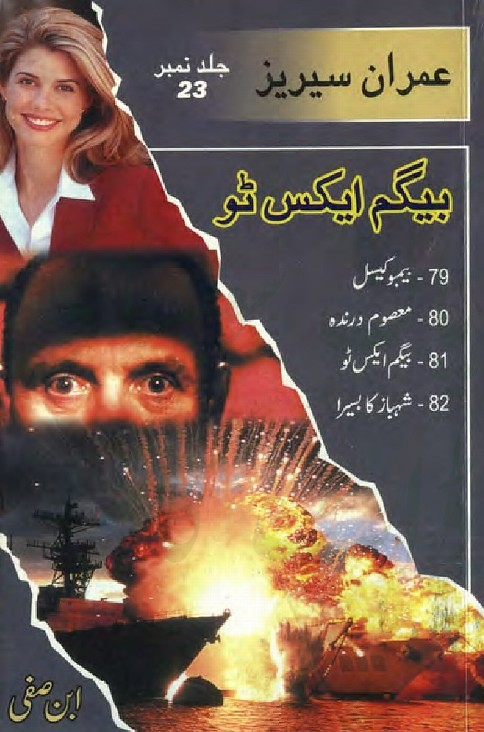 Jild 23 Complete Novel By Ibn e Safi (Imran Series)
